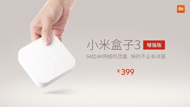 Xiaomi_Box_3_Enhanced_Edition