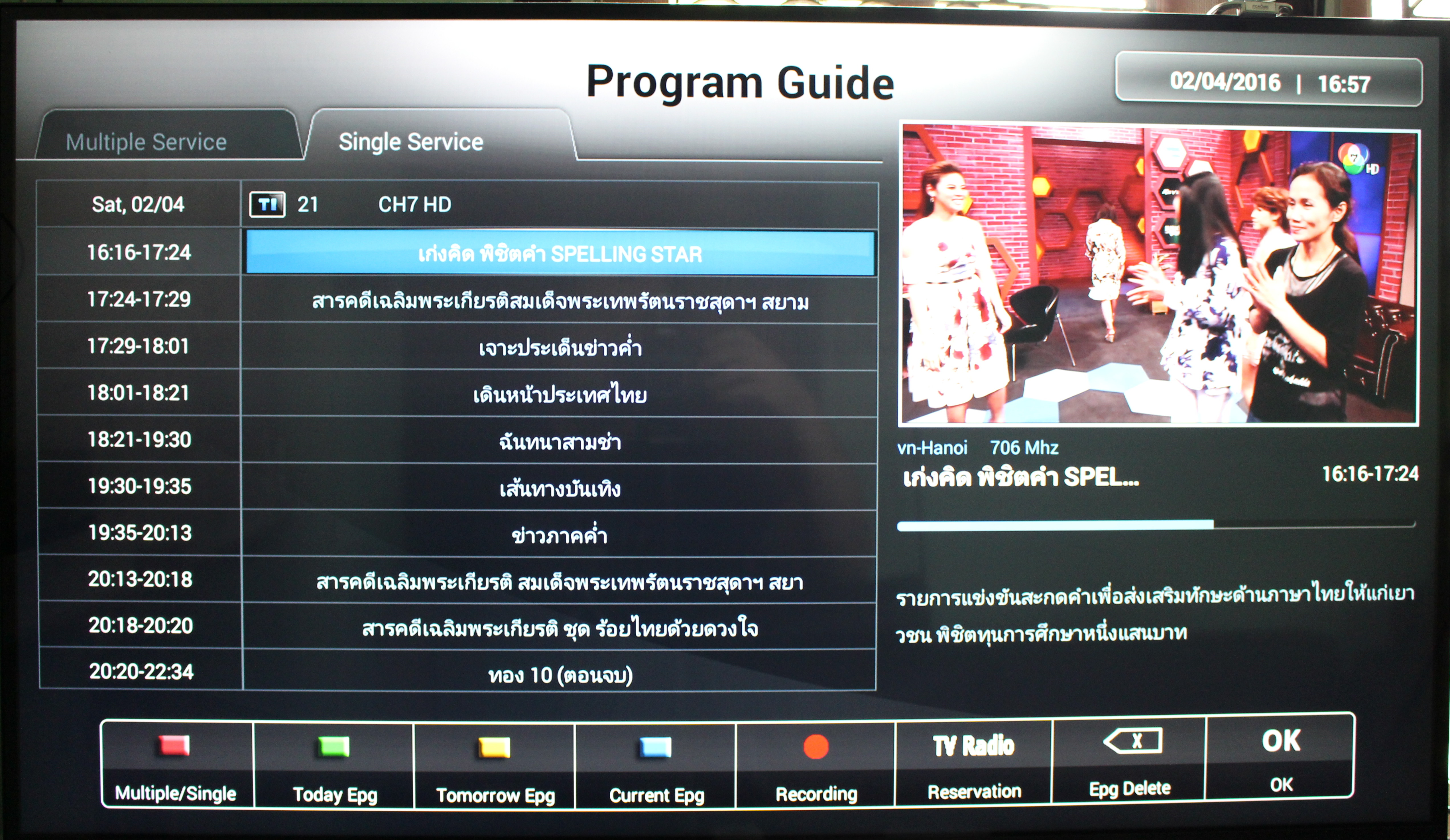 Android_TV_Box_EPG_Single_Channel_Large